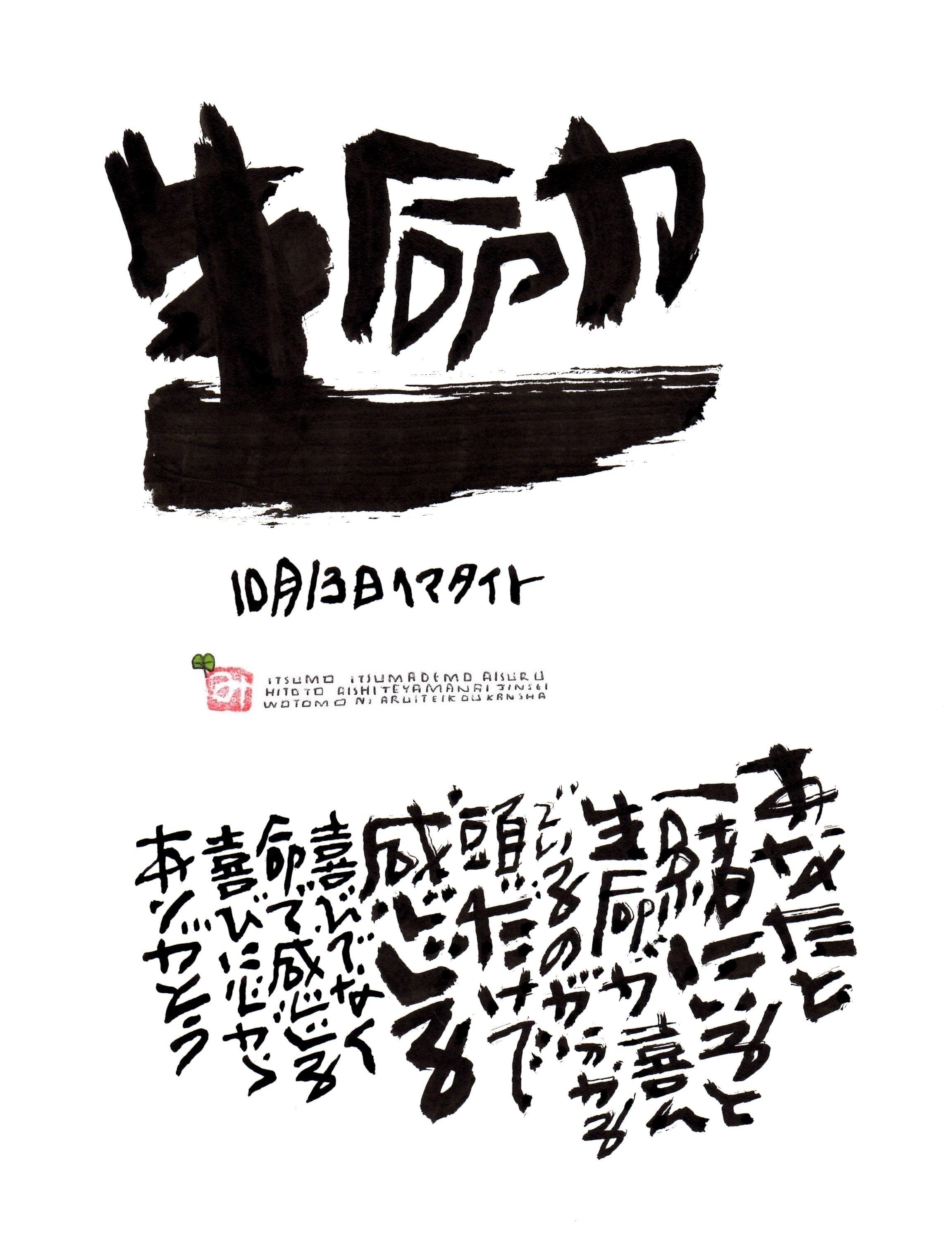 10月13日 結婚記念日ポストカード【生命力】