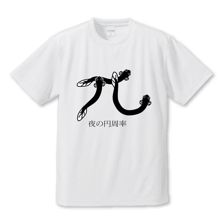 「うなぎ兀」Tシャツ ※うなぎパイではありません