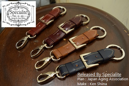 Key Holder 『Some ~Cordvan Ver~』