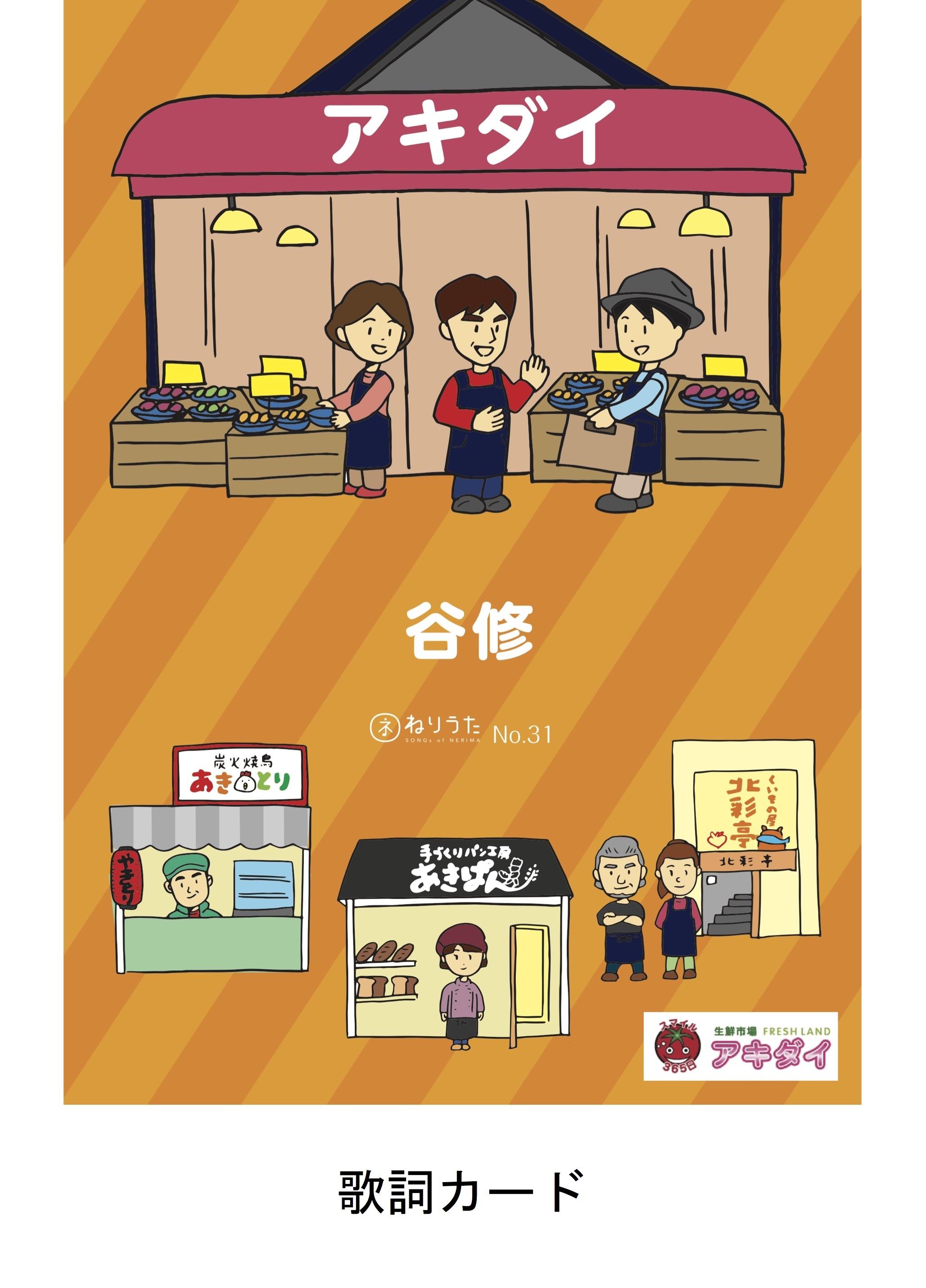 ねりうた #31-1 「アキダイ」歌詞カード
