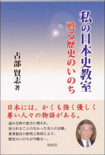 私の日本史教室―甦る歴史のいのち