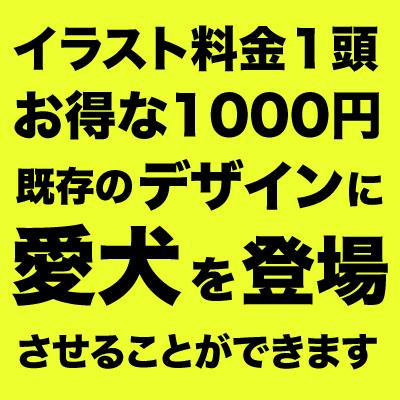 イラスト料金(1頭)