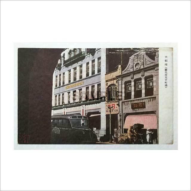 台湾ポストカード 「大稲埕」