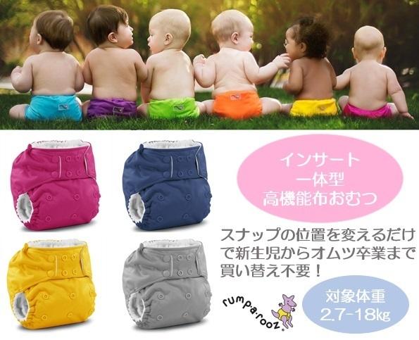 〖インサート一体型布おむつ〗Rumparooz One Size Pocket Diaper【plain】 kangacare カンガケア ランパルーズ ワンサイズ ポケット ダイパー(布おむつ)【無地】