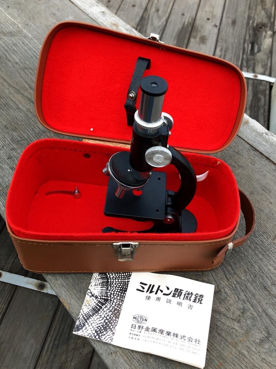 小さくて可愛い。ミルトン顕微鏡    ジャンク