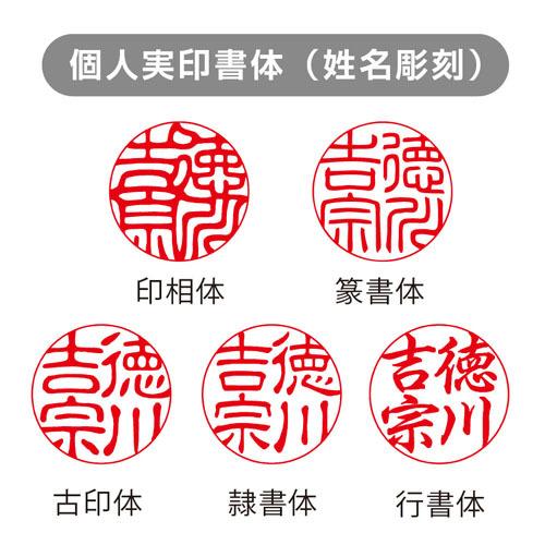 白水牛個人実印15mm丸(姓名彫刻)
