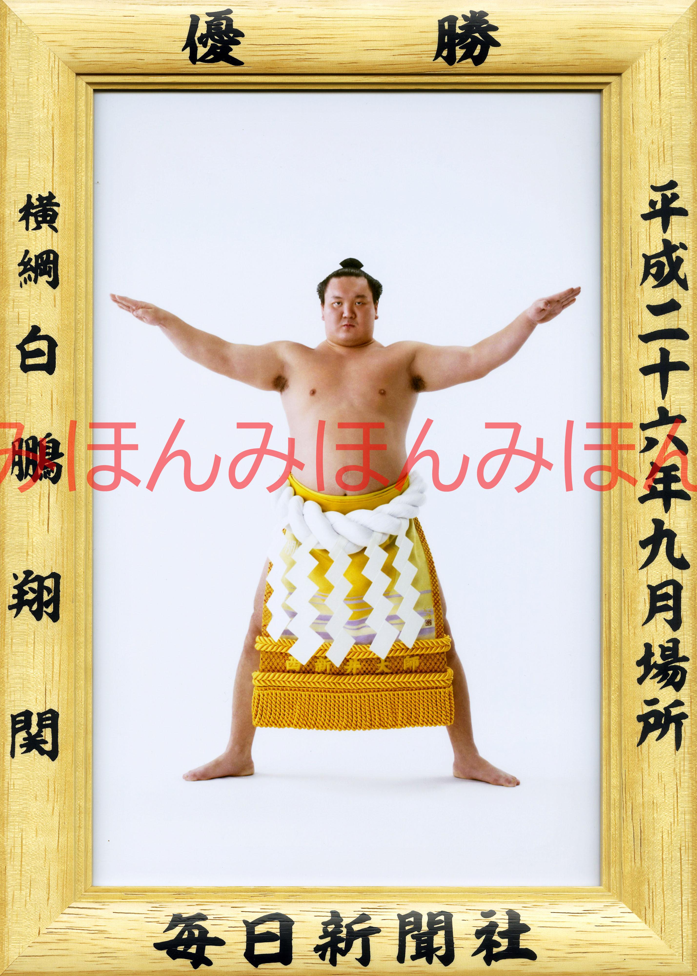 平成26年9月場所優勝 横綱 白鵬翔関(31回目の優勝)