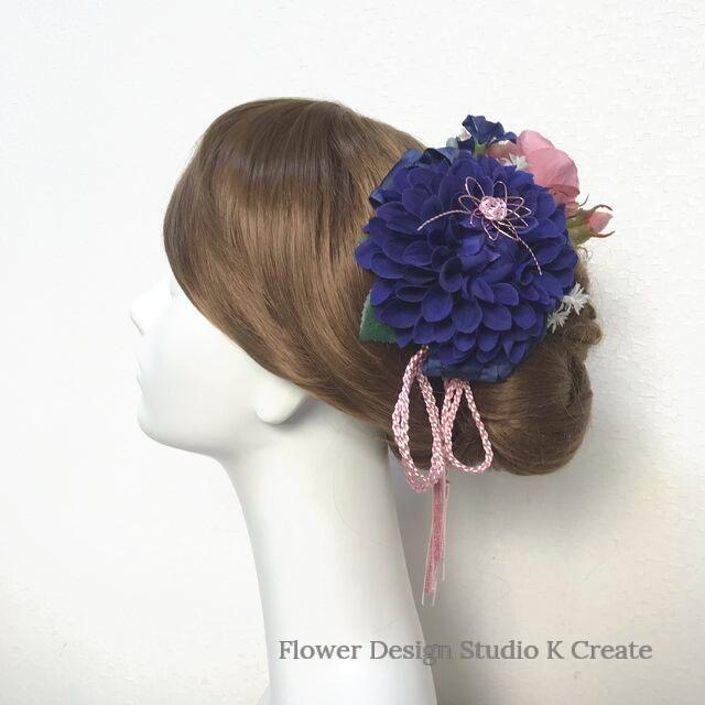 成人式・結婚式・卒業袴に♡ロイヤルブルーのダリアと薔薇のへッドドレス(10点セット)和装 着物髪飾り 和装婚 成人式前撮り