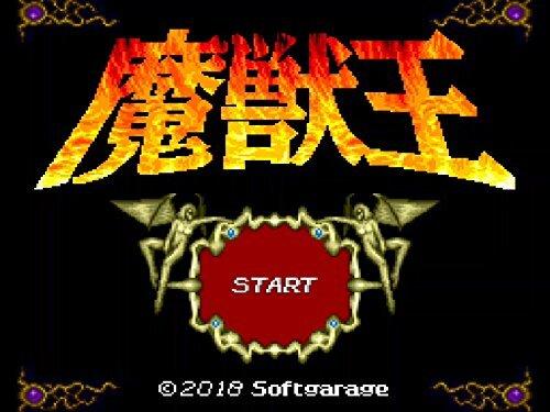 魔獣王 (SFC/SFC互換機用)   /  コロンバスサークル
