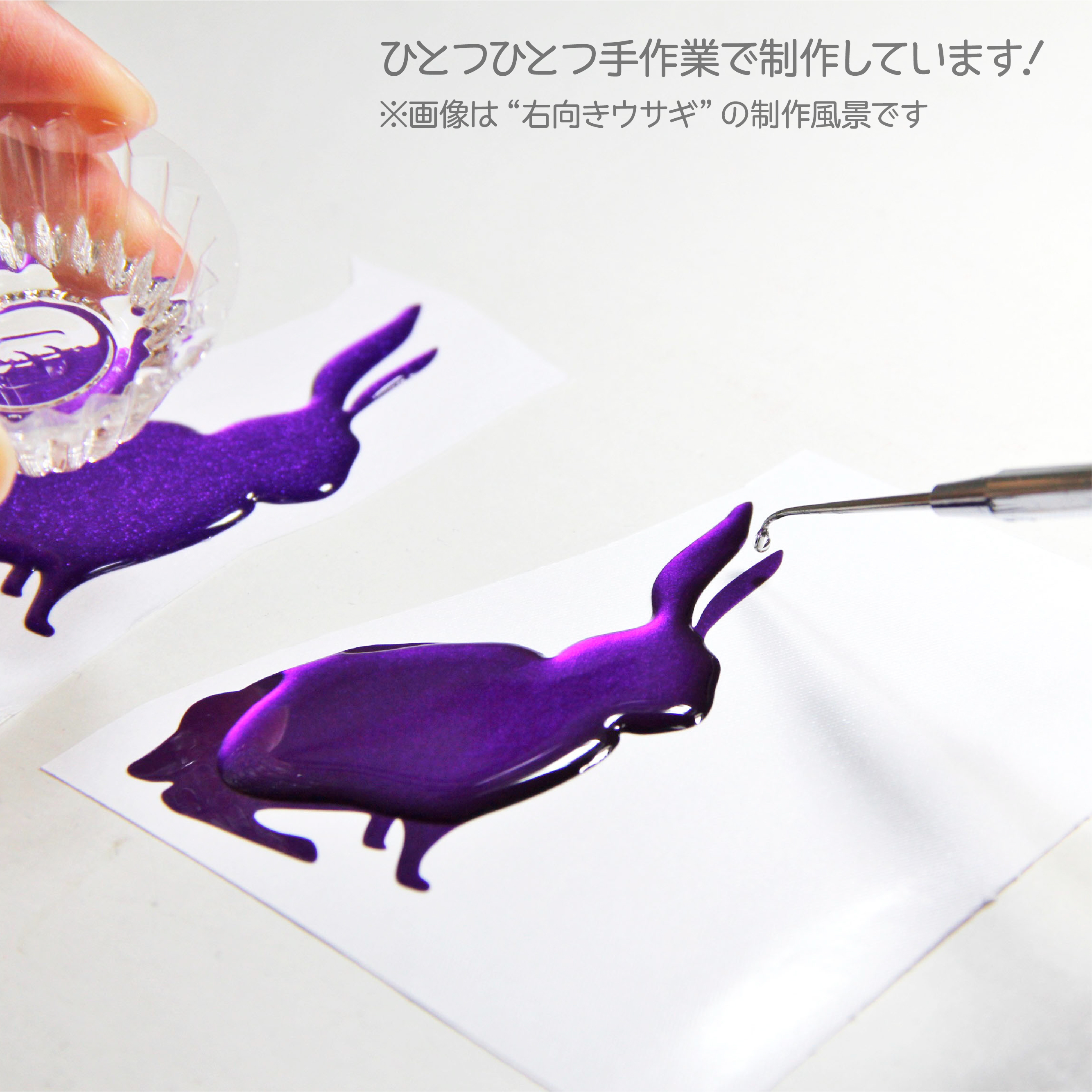 立体!!ラビットステッカー【跳ねウサギ】