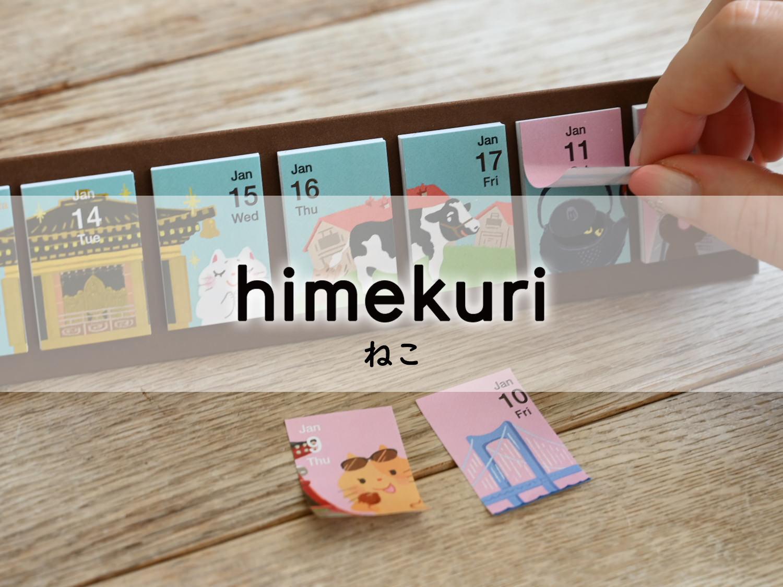 2020年度版himekuri「ねこ」(卓上日めくりふせんカレンダー)