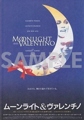 2003 ムーンライト&ヴァレンチノ(Moonlight and Valentino・Moonlight et Valentino)・フライヤー