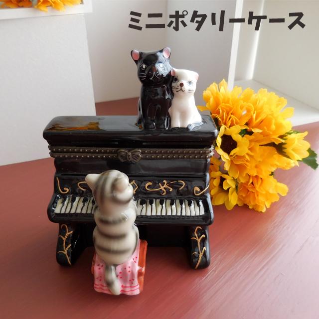 【セール】 (49) ミニポタリーケース ピアノレッスン 猫 小物入れ
