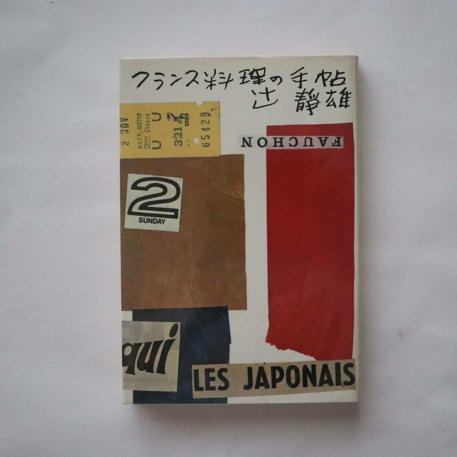 フランス料理の手帖 / 辻 静雄