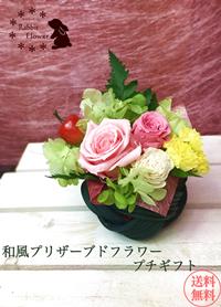 *コマリ和風プリザーブドアレンジ* Pink