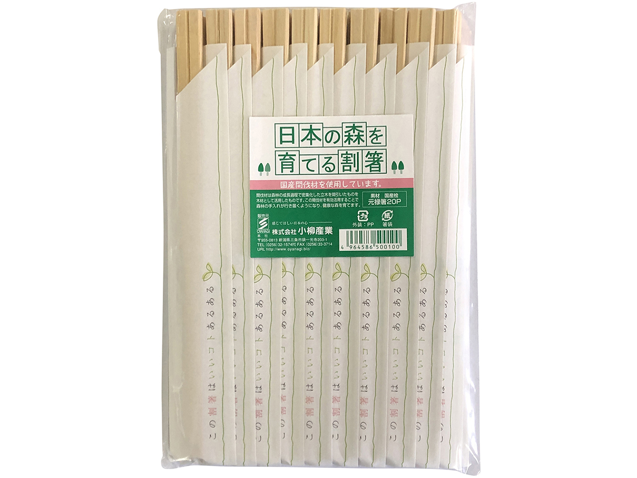 国産ヒノキの割り箸 「日本の森を育てる割箸 桧元禄20膳」 ポストIN発送対応商品
