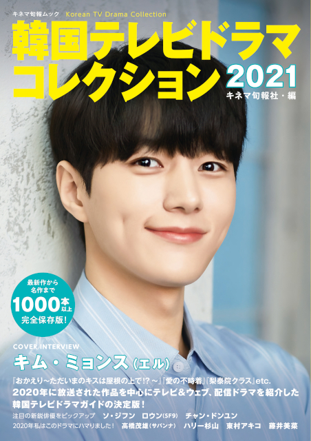 韓国テレビドラマコレクション2021