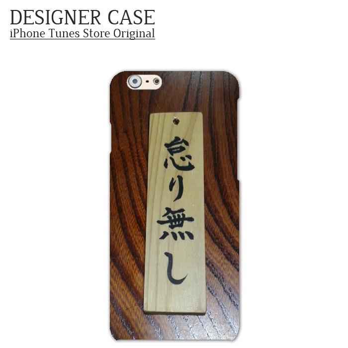 iPhone6 Hard case [DESIGN CONTEST2015 007]