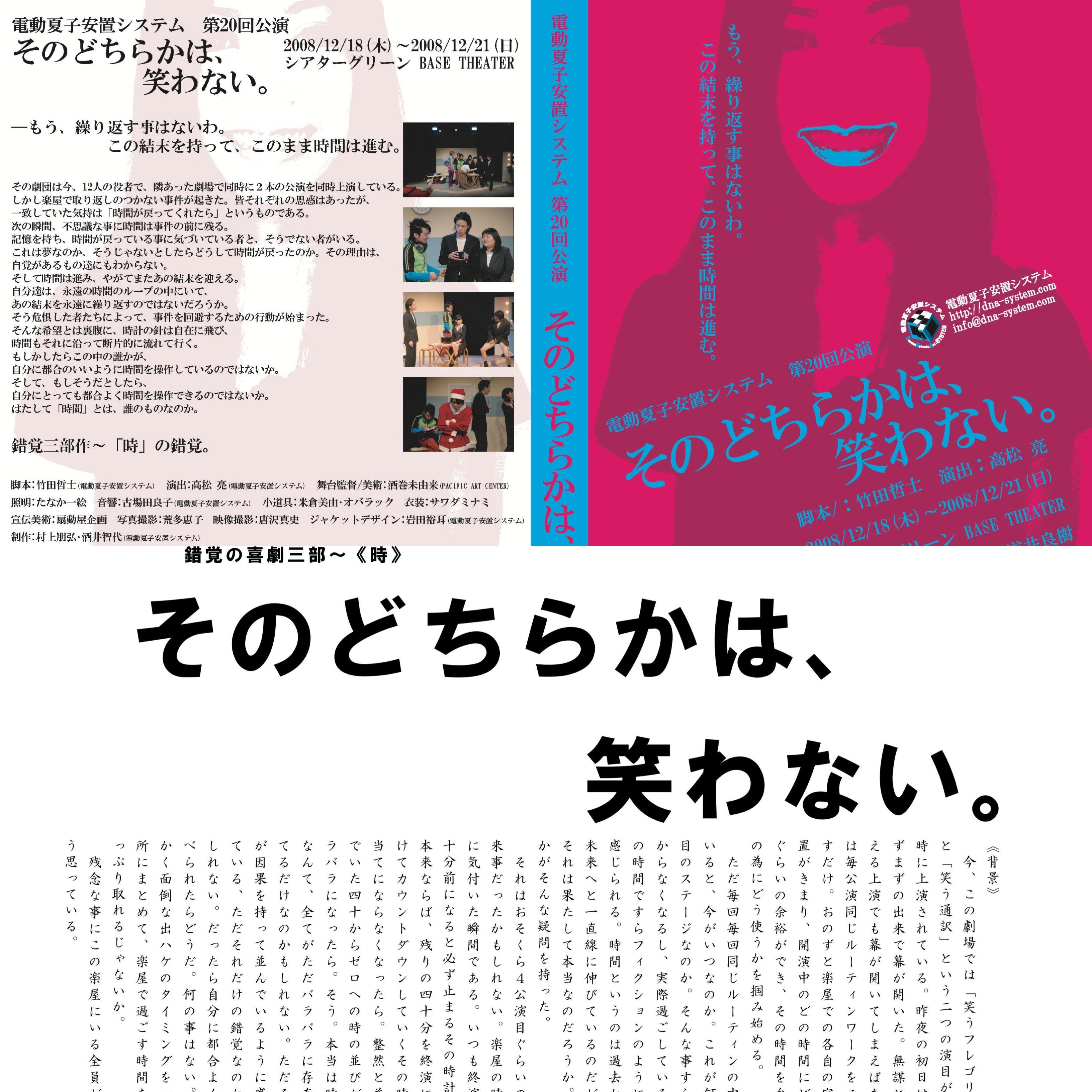DVD+台本セット 第20回公演『そのどちらかは、笑わない。』