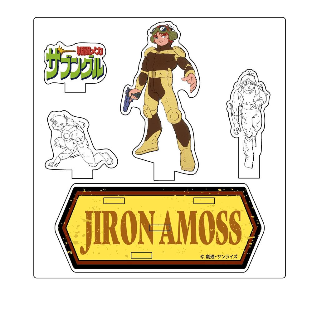 『戦闘メカ ザブングル 』アクリルフィギュア 「ジロン・アモス」