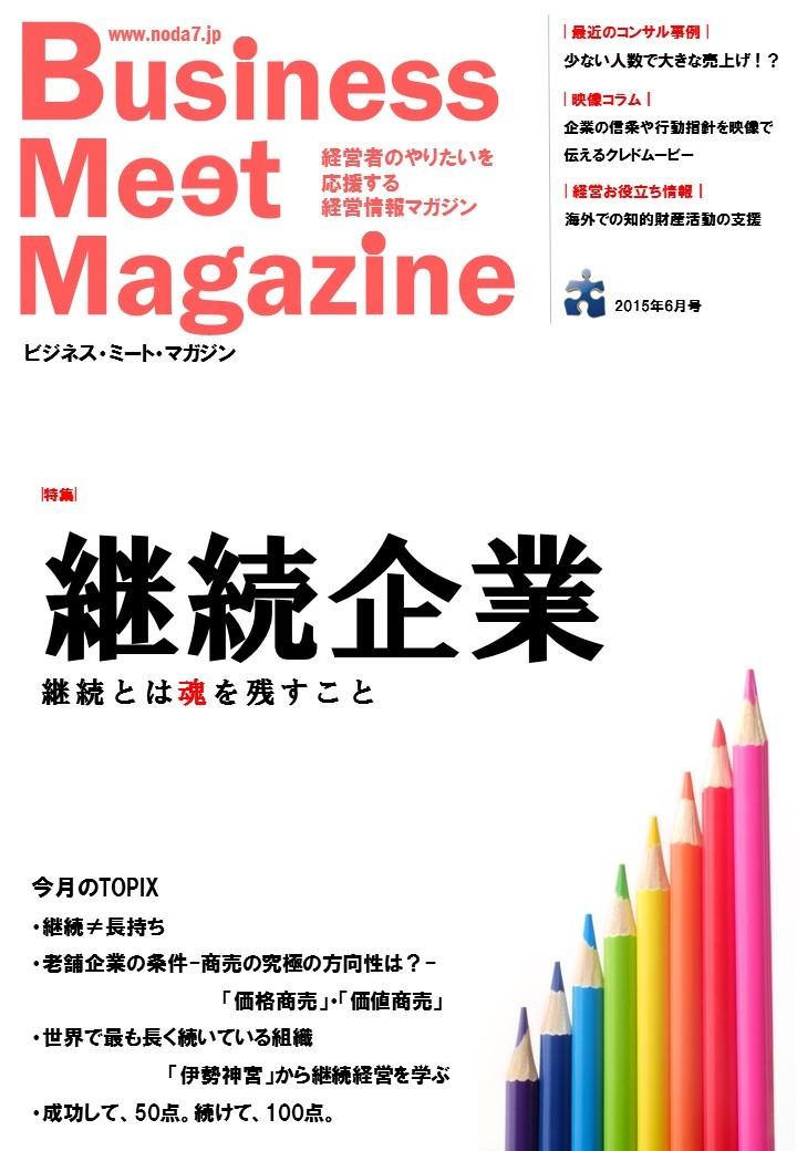 [雑誌]BMM2015年6月号「継続企業」継続とは魂を残すこと