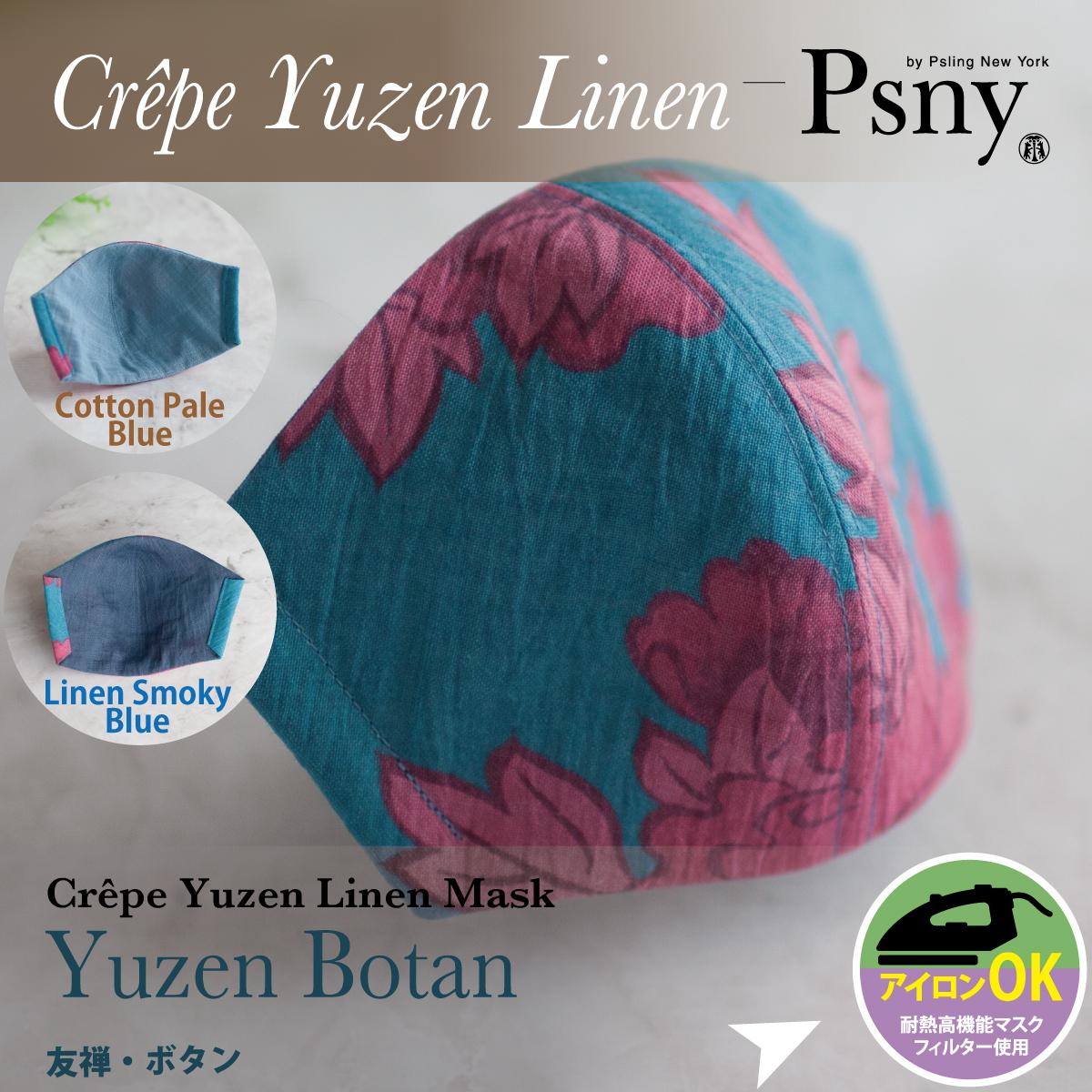 PSNY 友禅マスク・ピースリング・ボタン 花粉 黄砂 洗える不織布フィルター入り 立体 大人用 マスク 送料無料 Y02