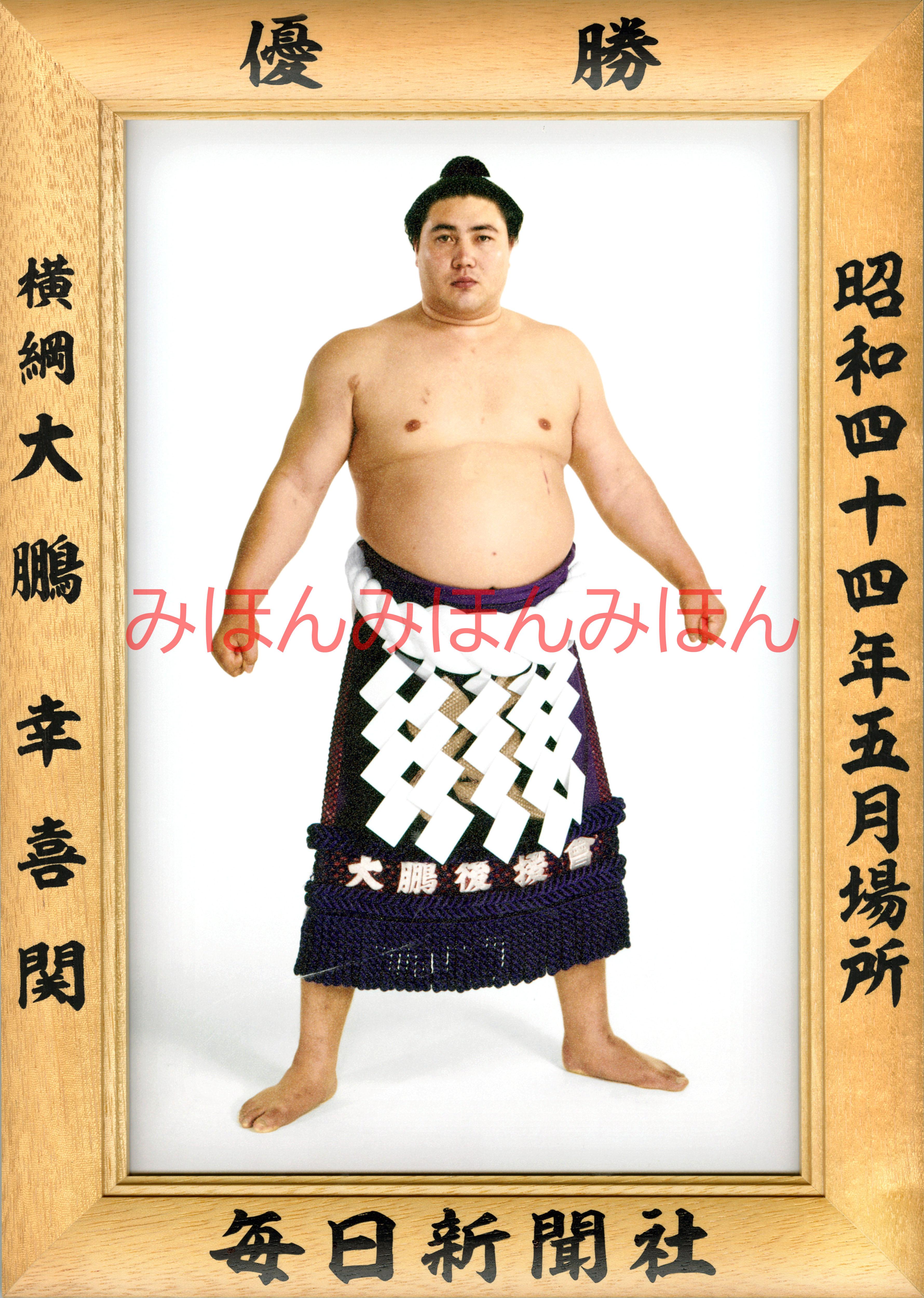 昭和44年5月場所優勝 横綱 大鵬幸喜関(30回目の優勝)