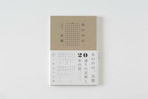 A PRIVATE KYOTO TRAVELOGUE 本の中の、京都 / 三度目の京都