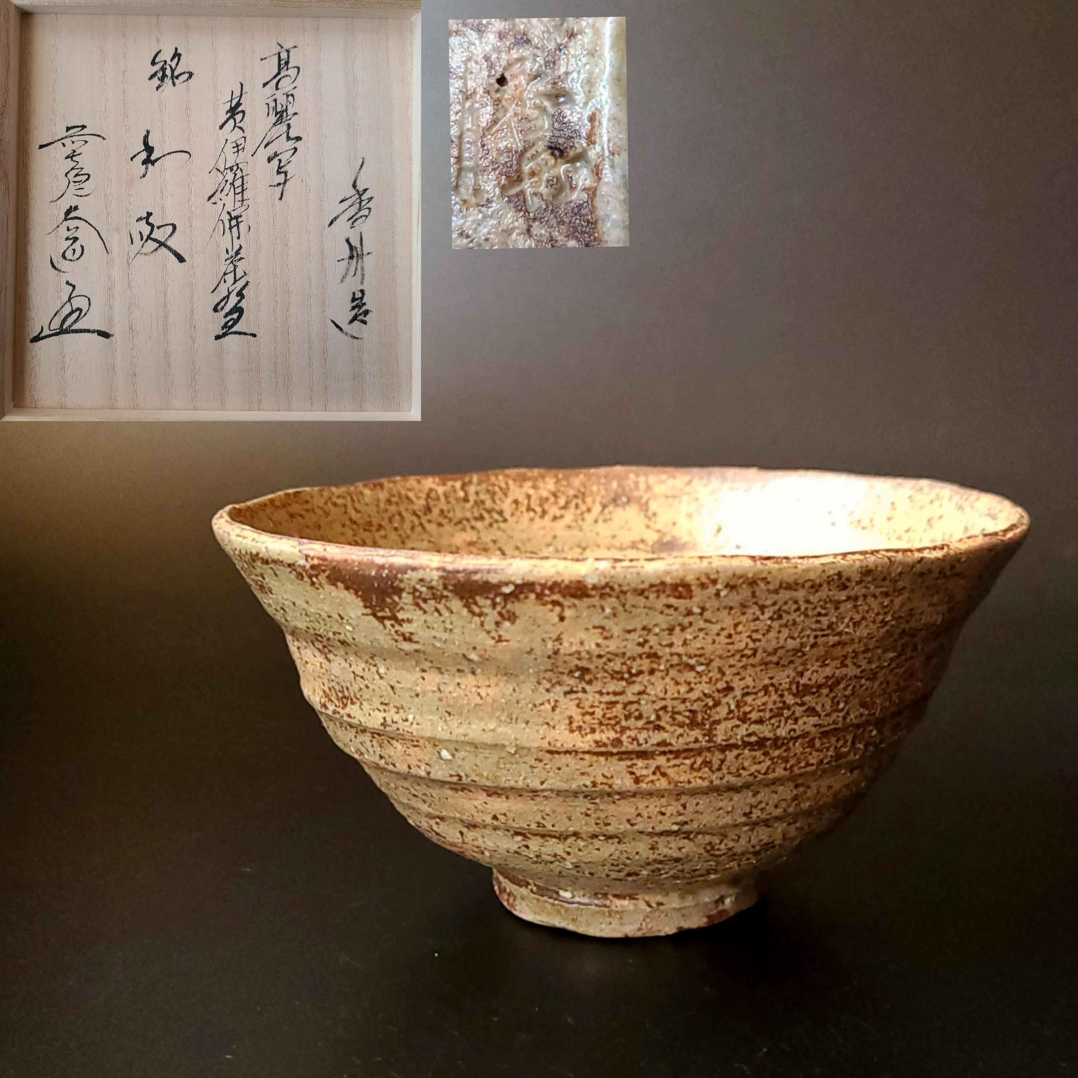 茶道具 黄伊羅保 茶碗 西尾香舟 西垣大道和尚書付 銘「和敬」陶芸 茶器