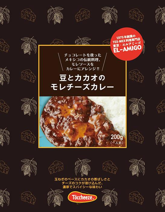 豆とカカオのモレチーズカレー