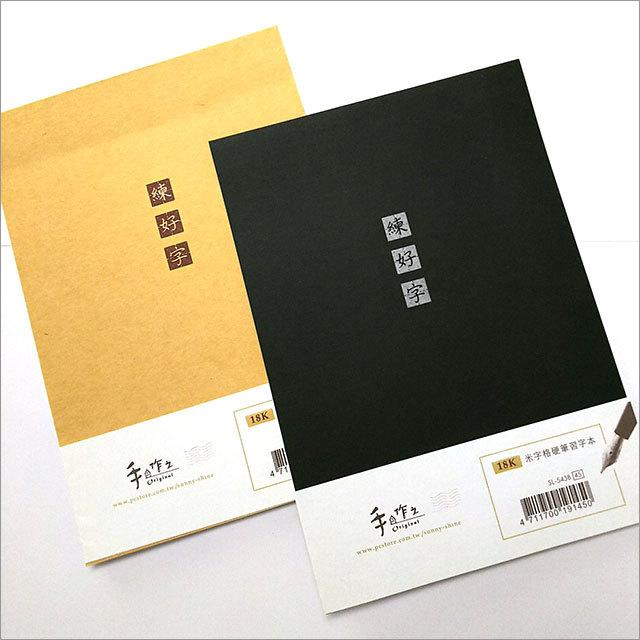 米字格硬筆練習本(練習ノート)
