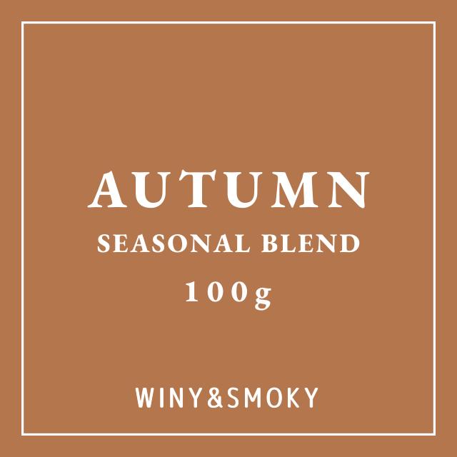 SEASONAL BLEND 秋のブレンド 中~深煎り コーヒー豆