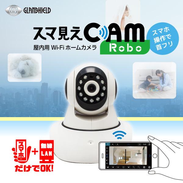 スマ見えCAM Robo Wi-Fiホームカメラ(GS-SMC021)