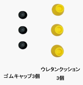 エアドリブル(AirDribble)用 【ウレタン足(緩衝ゴム付き)】
