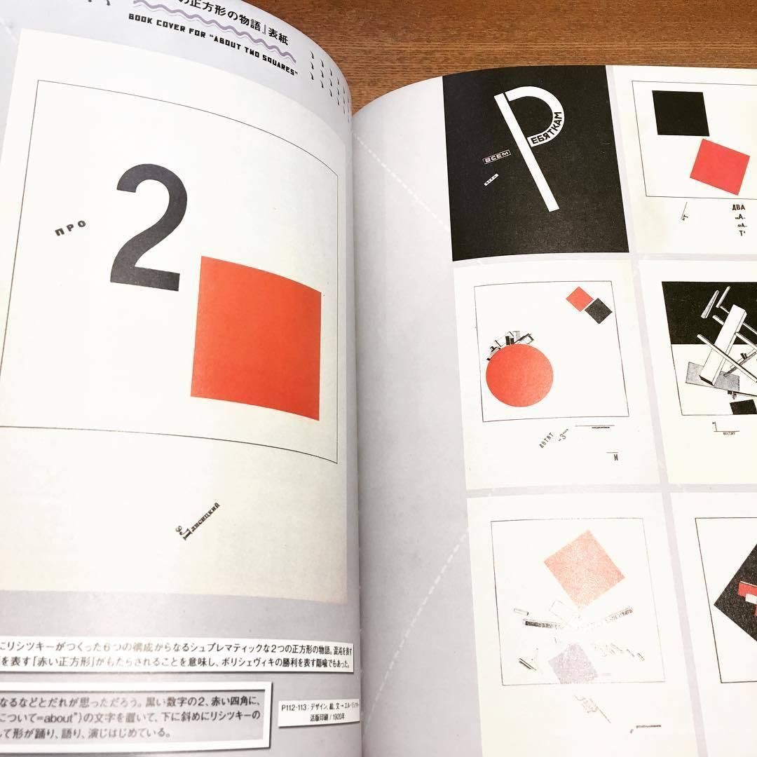 デザインの本「ロシア・アヴァンギャルドのデザイン 未来を夢見るアート」 - 画像3