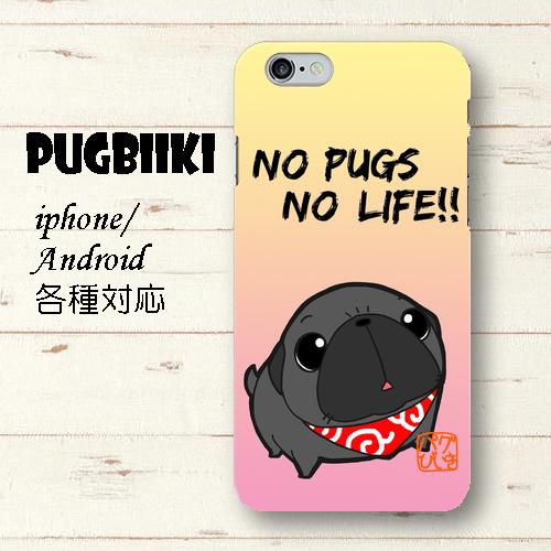 上向きパグ(黒パグ)ハードスマホケース iPhone/Android各種大サイズ