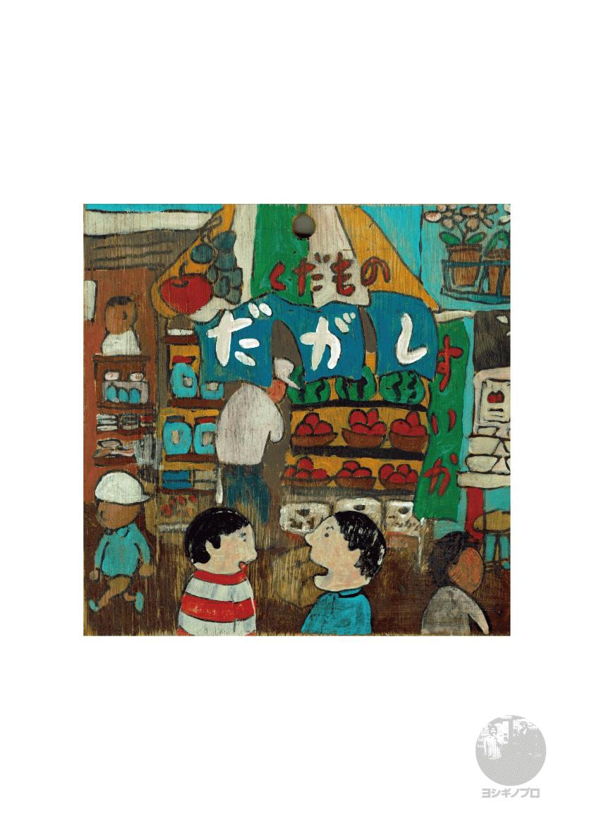 ミニポスター駄菓子屋シリーズ『くだもの』