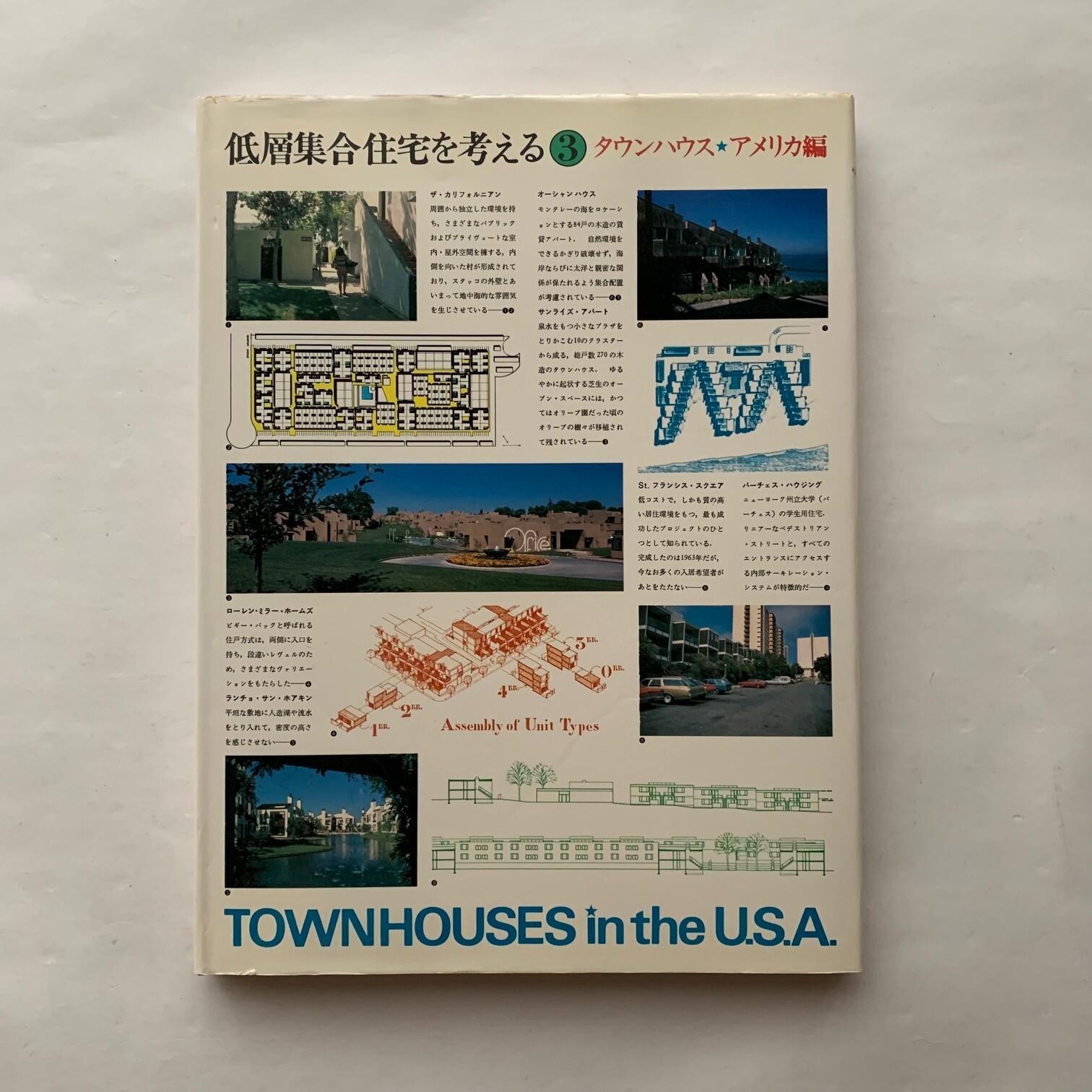 低層集合住宅を考える3 タウンハウス・アメリカ編 / 都市住宅編集部: 編
