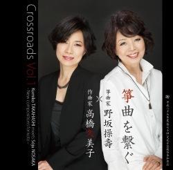 【CD】Crossroads Vol.1 箏曲を繋ぐ/作曲家 高橋久美子×箏曲家 野坂操壽