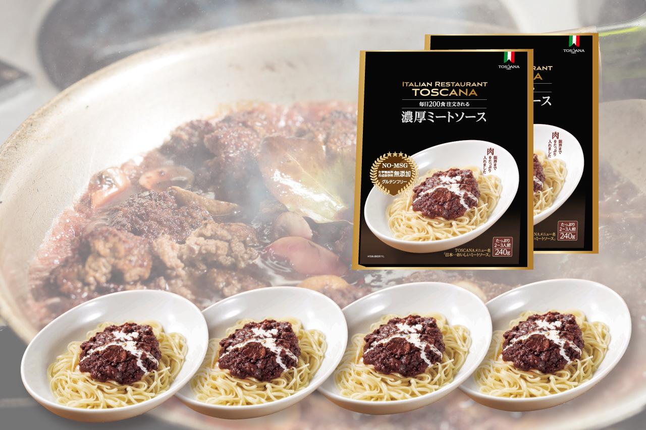 【4人前】濃厚ミートソース+オリジナル生パスタ付き4食セット