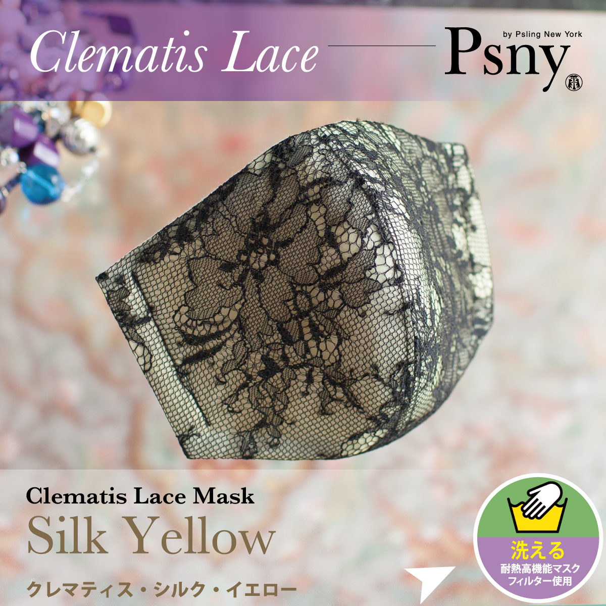 PSNY クレマティス レース イエロー シルク  花粉 黄砂 洗える不織布フィルター入り 立体 大人用 マスク 送料無料 L06