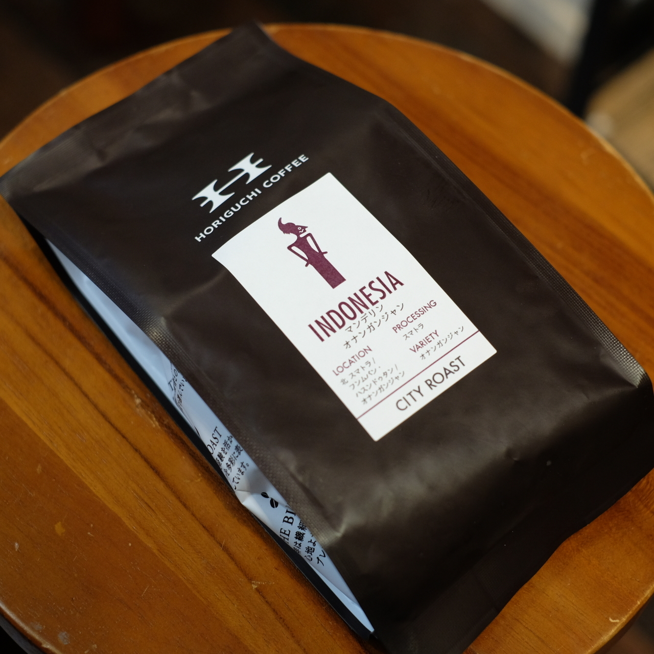 インドネシア マンデリン・オナンガンジャン シティロースト 200g コーヒー豆(堀口珈琲)