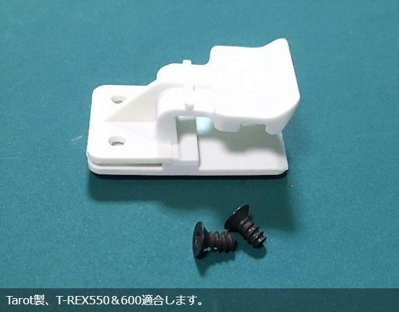 カラー/白★ALIGN ★アライン 600N&600XN用キャノピークリップ 互換