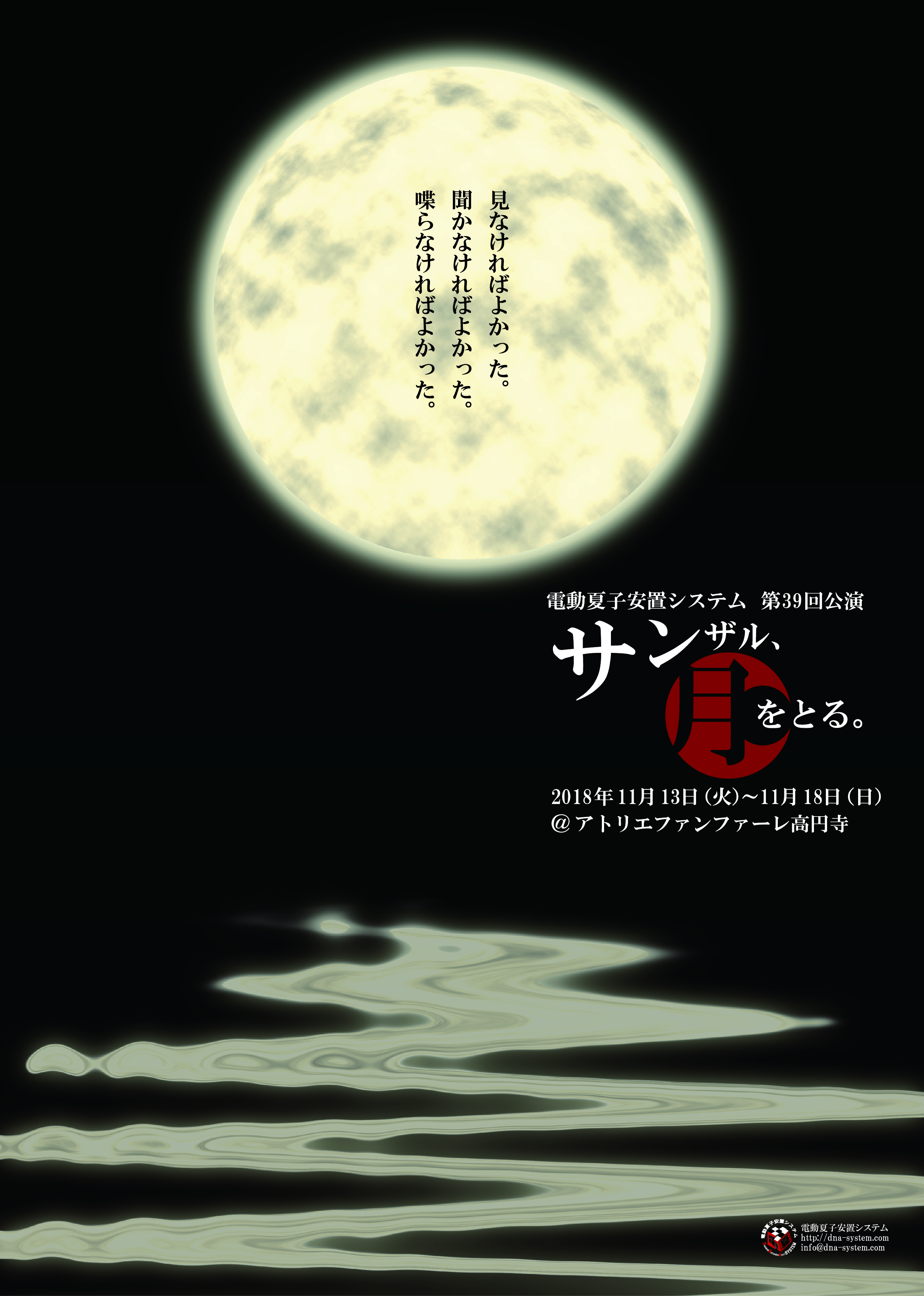 DVD第39回公演『サンザル、月をとる。』