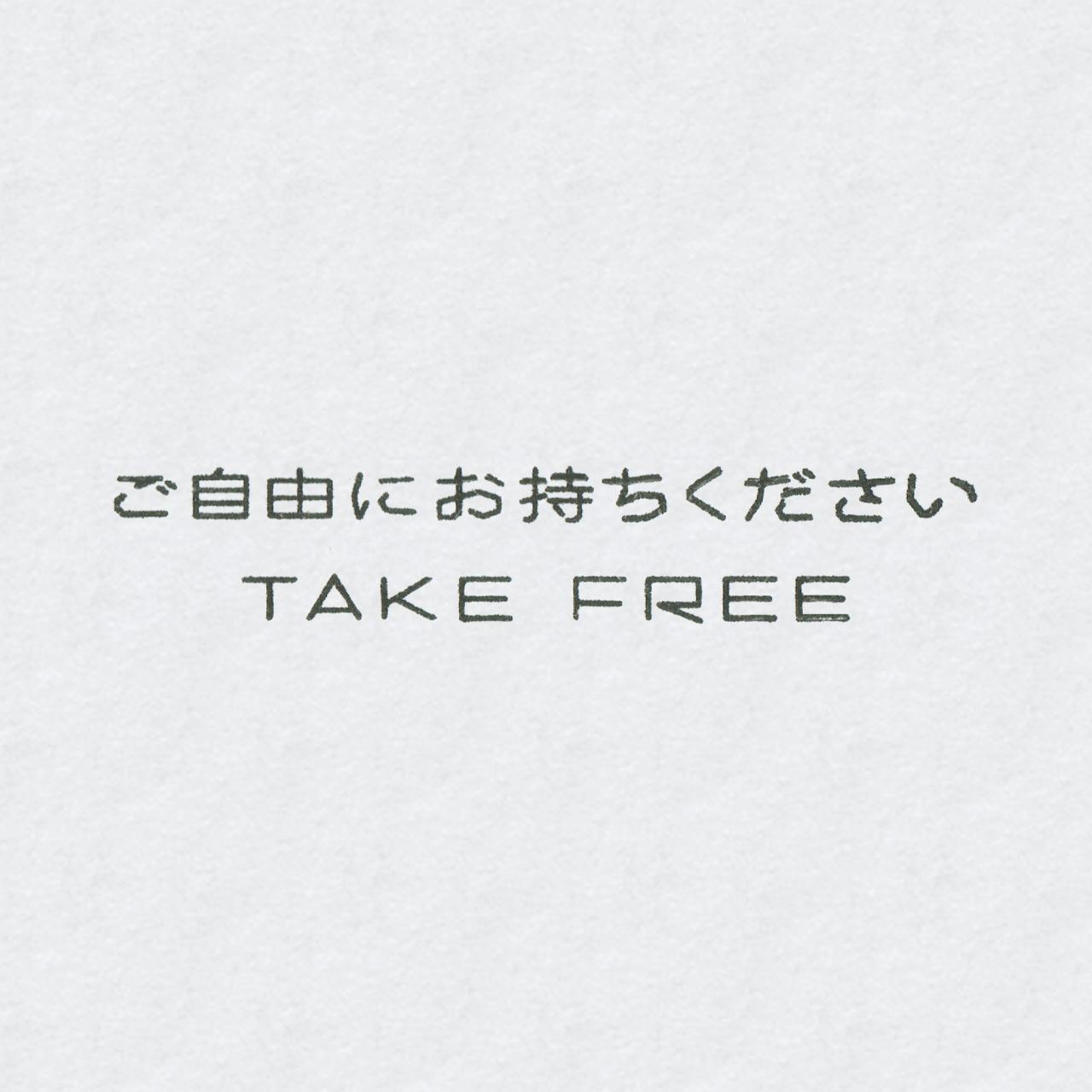 ゴム印「ご自由にお持ちください TAKE FREE」