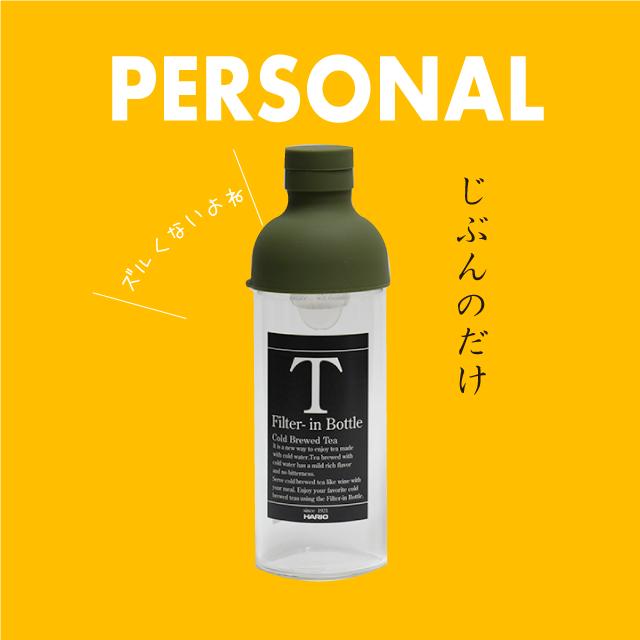 HARIO フィルターインボトル 300ml + 一煎茶セット