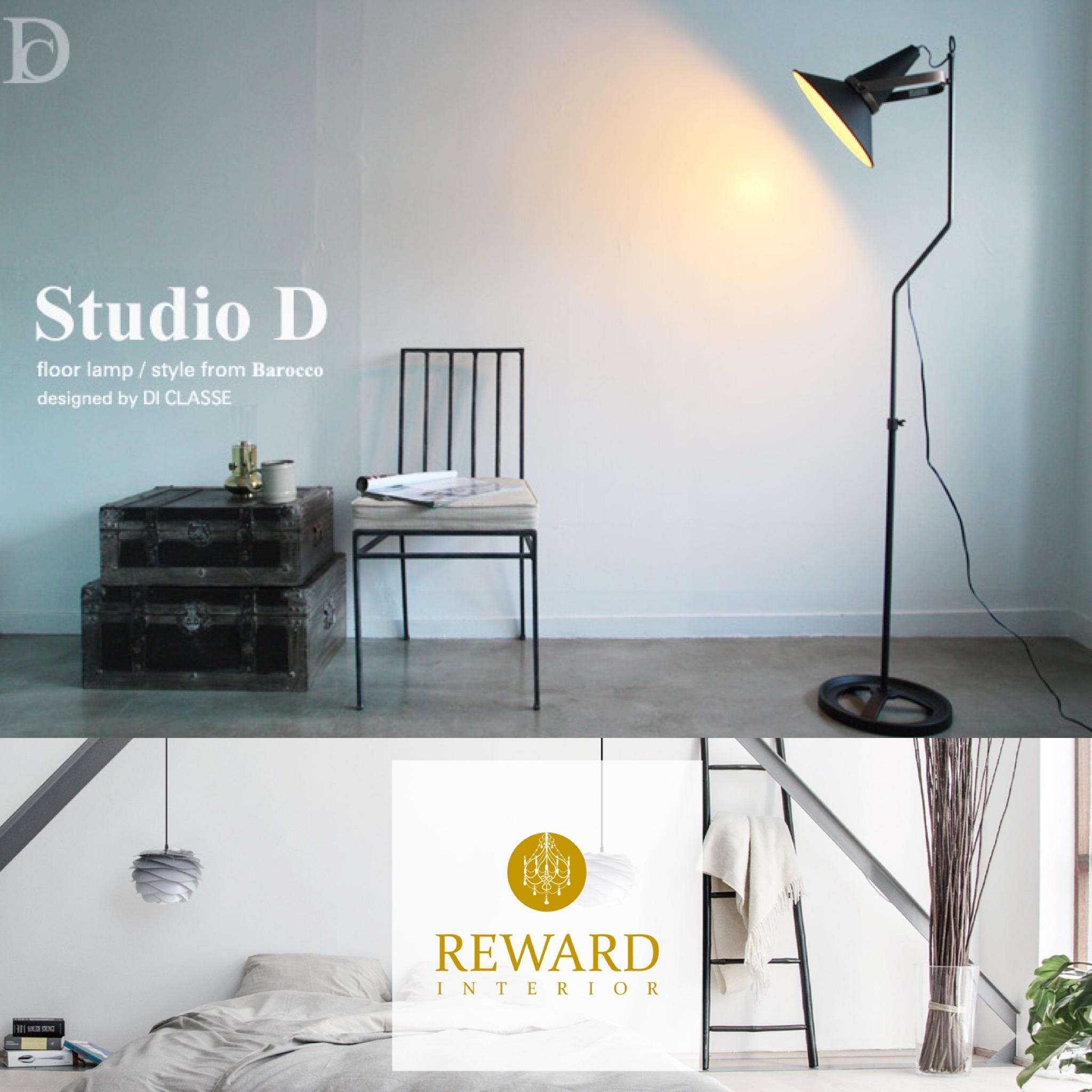 照明 Studio D フロアランプ DI-CLASSE