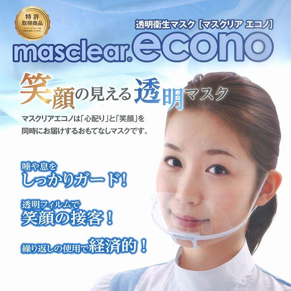 マスクリア エコノ(10個入り)7月17日、300箱入荷しました!