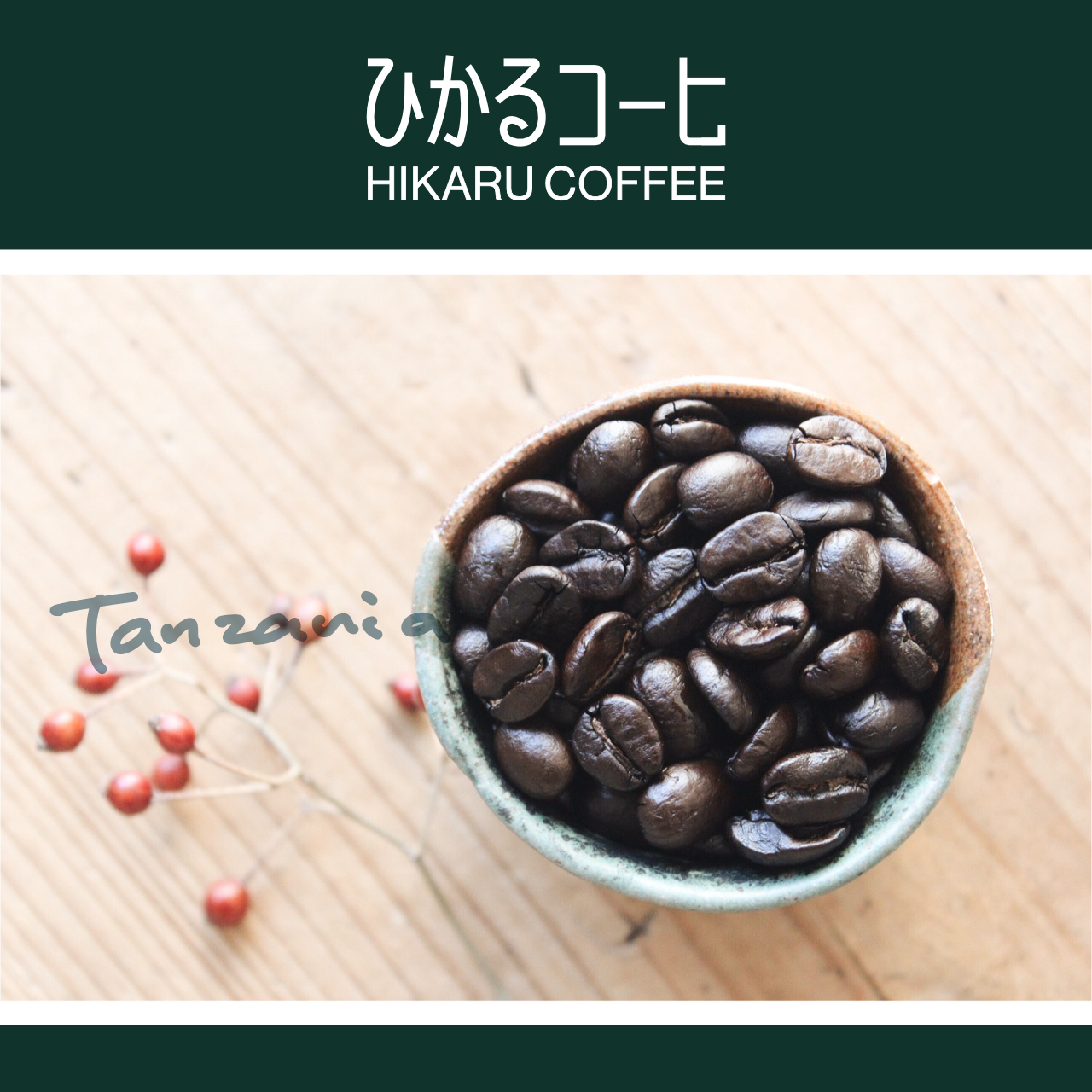 消費 税 豆 コーヒー