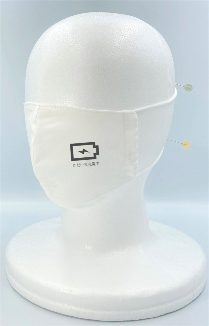 つたえマスク(ただいま充電中)